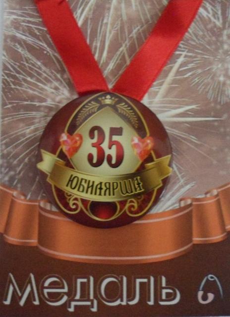 Поздравление с получением медали своими словами6